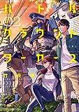 バトルグラウンドワーカーズ(2) (ビッグコミックス)