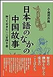 日本語のなかの中国故事: 知っておきたい二百四十章