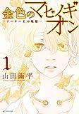 金色のマビノギオン ─アーサー王の妹姫─ 1 (花とゆめCOMICSスペシャル)