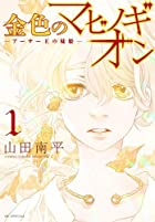 金色のマビノギオン -アーサー王の妹姫- 第01巻