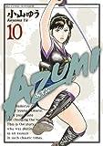 AZUMI-あずみ- 10 (ビッグコミックス)
