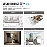 Vectorworks Fundamentals 2019 スタンドアロン版 画像