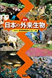 最新 日本の外来生物 画像