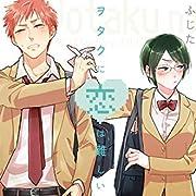 ヲタクに恋は難しい (7) 特装版(OAD付き)