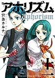 アホリズムaphorism 十一巻 (デジタル版ガンガンコミックスONLINE)