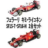 ブラゴ bburago 1/43スケール  フェラーリ キミ・ライコネン SF16-H & SF15-T 2台セット