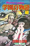 学園百物語 1 (ホラーコミックス)