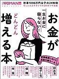 一生お金に困らない! お金がどんどん増える本 日経ホームマガジン