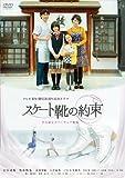 スケート靴の約束 〜名古屋女子フィギュア物語〜[PCBE-54523][DVD]