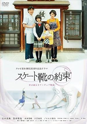 スケート靴の約束 ~名古屋女子フィギュア物語~ [DVD]