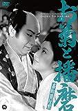 番町皿屋敷 お菊と播磨[DVD]