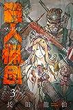殺人猟団 -マッドメン-(3) (マガジンポケットコミックス)