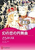 幻の恋の円舞曲_愛を貫くプリンス Ⅲ (ハーレクインコミックス)