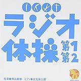 体操<br />NHK ラジオ体操