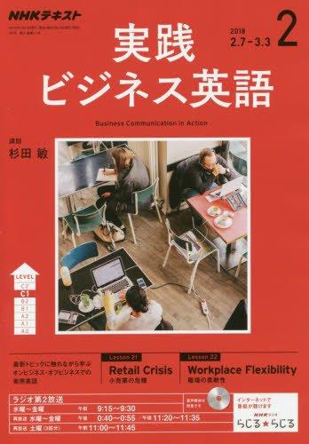 NHK NHKラジオ 実践ビジネス英語 2018年2月号 [雑誌] (NHKテキスト)