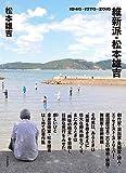 維新派・松本雄吉 1946~1970~2016