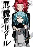 悪魔のリドル(3) (角川コミックス・エース)