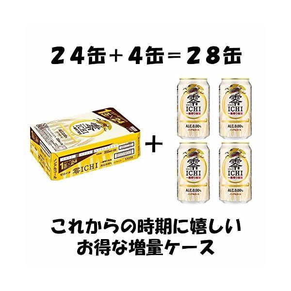 キリン 零ICHI ノンアルコールの紹介画像3
