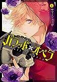 バラッド×オペラ(1) (あすかコミックスDX)