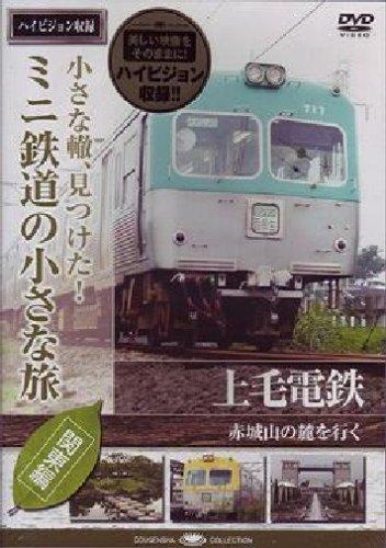ミニ鉄道の小さな旅(関東編) Vol.5 上毛鉄道 赤城山の麓を行く [DVD]