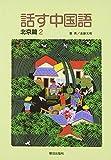 話す中国語 北京篇2 CD付