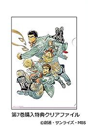【早期予約特典あり】 機動戦士ガンダム 鉄血のオルフェンズ 弐 7 (特装限定版) (A4クリアファイル付) [Blu-ray]