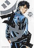 シマウマ コミック 1-20巻セット