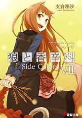 狼と香辛料VII Side Colors (電撃文庫)