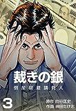 天道 / 向谷 匡史 のシリーズ情報を見る