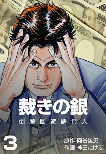 裁きの銀~倒産回避請負人~3