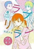 ラブリラン プチキス(6) (Kissコミックス)