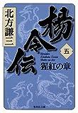 楊令伝 五 猩紅の章 (集英社文庫)