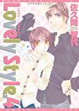 Lovely Style (ラブリー・スタイル) (4) (ディアプラス・コミックス)