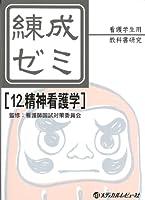 練成ゼミ 12―看護学生用教科書研究