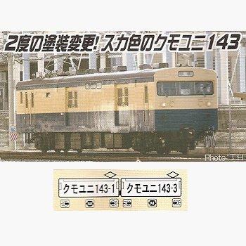 Nゲージ A3283 クモユニ143・スカ色 2両セット