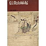 日本の絵巻 (4) 信貴山縁起
