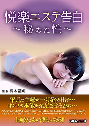Joy beauty confessional-hidden sex-new century Arts co. [DVD]