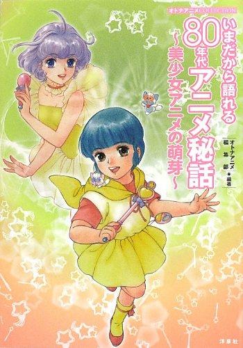 オトナアニメCOLLECTION いまだから語れる80年代アニメ秘話~美少女アニメの萌芽~の詳細を見る