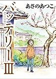 バッテリーIII アニメカバー版 バッテリー アニメカバー版 (角川文庫)
