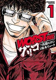 WORST外伝 グリコ 1 (少年チャンピオン・コミックス エクストラ)