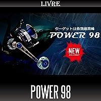 【リブレ/LIVRE】 POWER 98 ジギング&キャスティングハンドル パワーハンドル