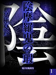 陰摩羅鬼の瑕(1)の書影