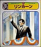 リンカーン(チャイルド絵本館 伝記ものがたり 2-10)