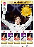 平昌オリンピック メダリスト フレーム切手 小平奈緒 金メダル スピードスケート 女子 500m