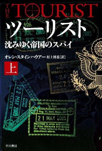 ツーリスト 沈みゆく帝国のスパイ (上) (ハヤカワ文庫NV)の詳細を見る