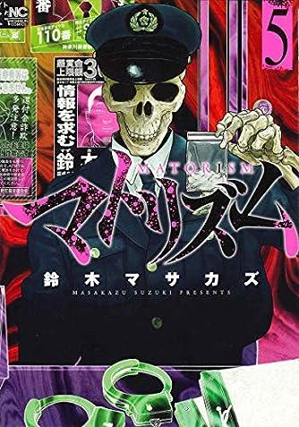 マトリズム (5) (ニチブンコミックス)
