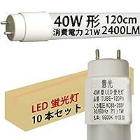 LED蛍光灯 40W形120cm グロー式器具工事不要 昼白色 慧光 TUBE-120PA-10set