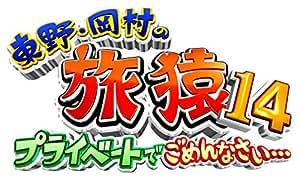 東野・岡村の旅猿14 プライベートでごめんなさい… スペシャルお買得版 [DVD]