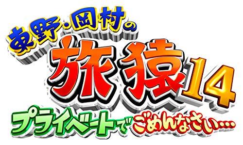 【Amazon.co.jp限定】東野・岡村の旅猿14 プライベートでごめんなさい… スペシャルお買得版(ビジュアルシート2枚セット付) [DVD]