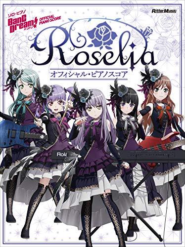 【Roselia】おすすめ人気曲ランキングTOP10!ヒットシングルから隠れた名曲までファンが厳選!の画像
